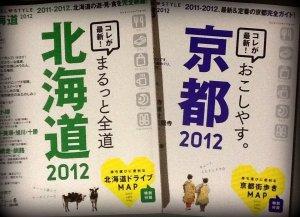 """Contoh """"niat"""" - karena pengen ke Hokkaido, saya beli buku panduan ini di tahun sebelumnya dan memasukkan """"pergi ke Hokkaido"""" ke dalam daftar Harapan 2012 :grin:"""