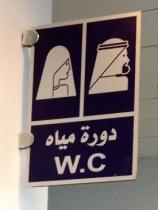Contoh simbol toilet / WC di Arab. Yang wanita antara berjilbab dan tidak, hee.