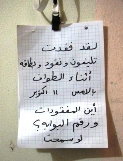"""Lost and found office"" dalam bahasa Arab (kayanya sih.. sotoy juga.. haha) yang ditulisin brother dari Mesir. Jazakallah khair!"